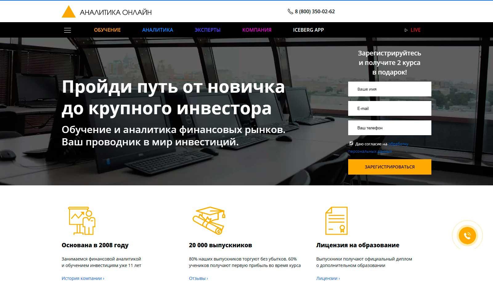 аналитика онлайн официальный сайт