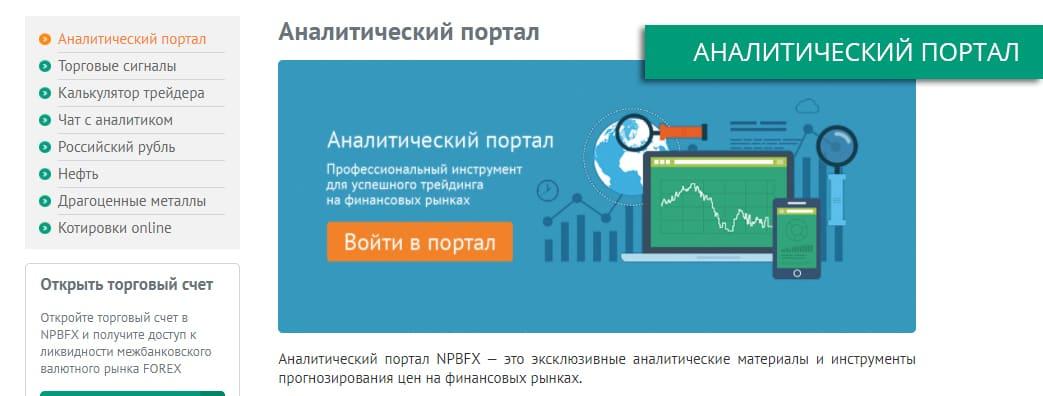 аналитика и обучение npbfx