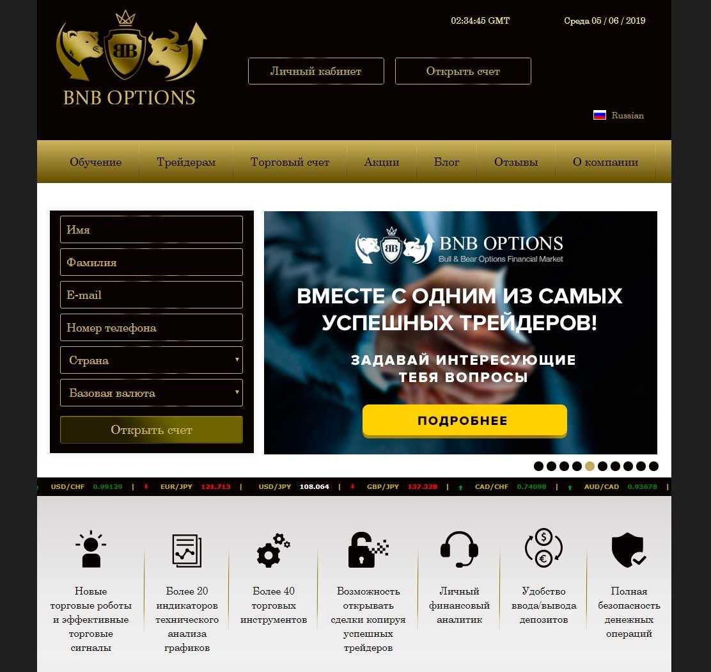 официальный сайт bnboption com