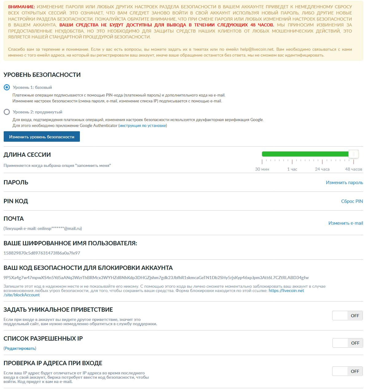 защита livecoin