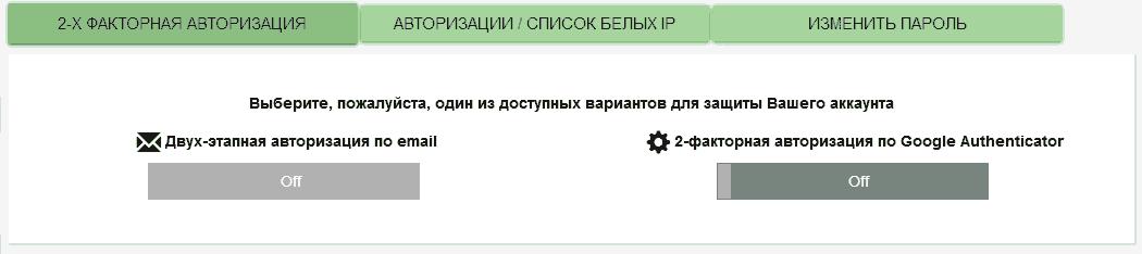 защита аккаунта mercatox com