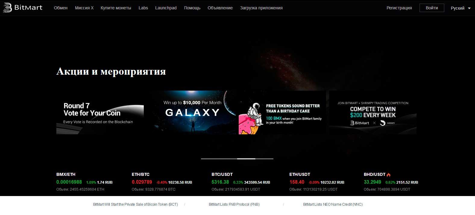 bitmart официальный сайт