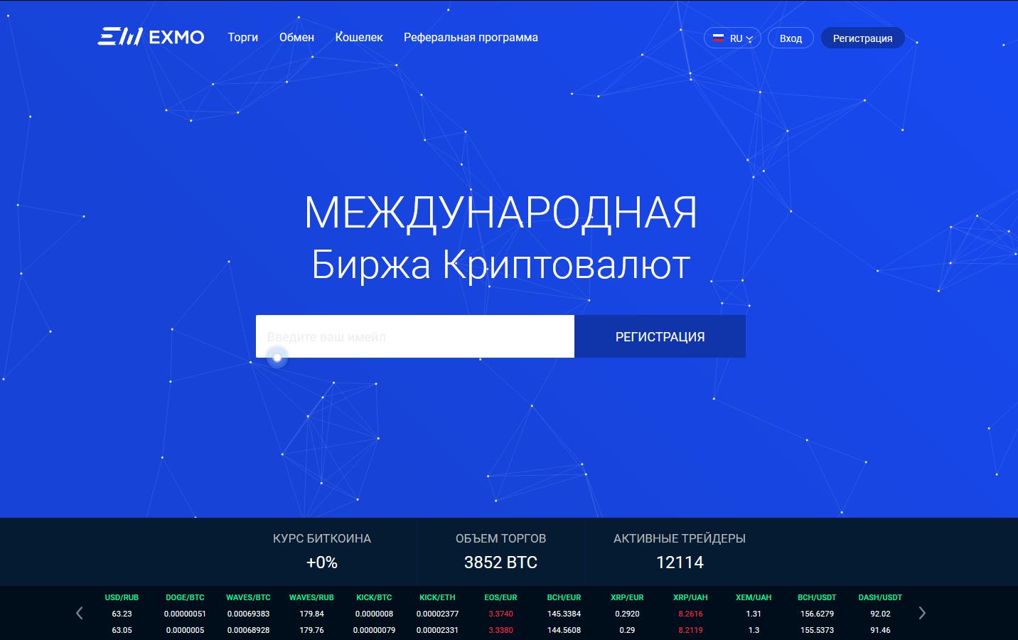 exmo официальный сайт