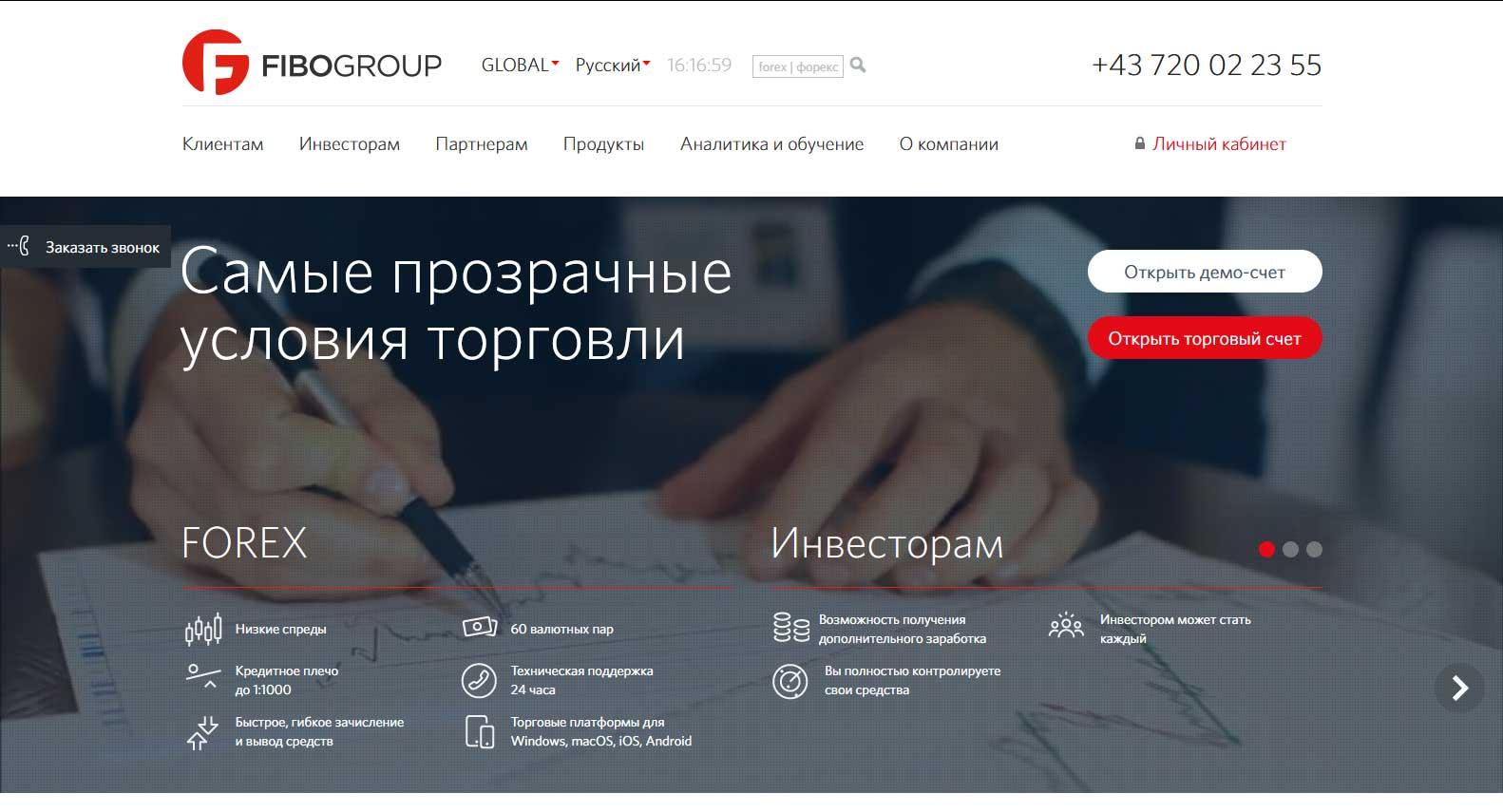 фибо групп официальный сайт