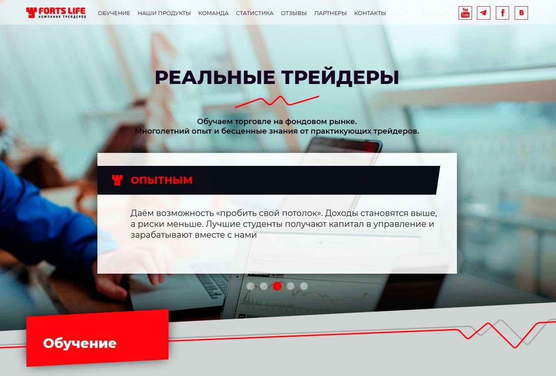 forts life официальный сайт