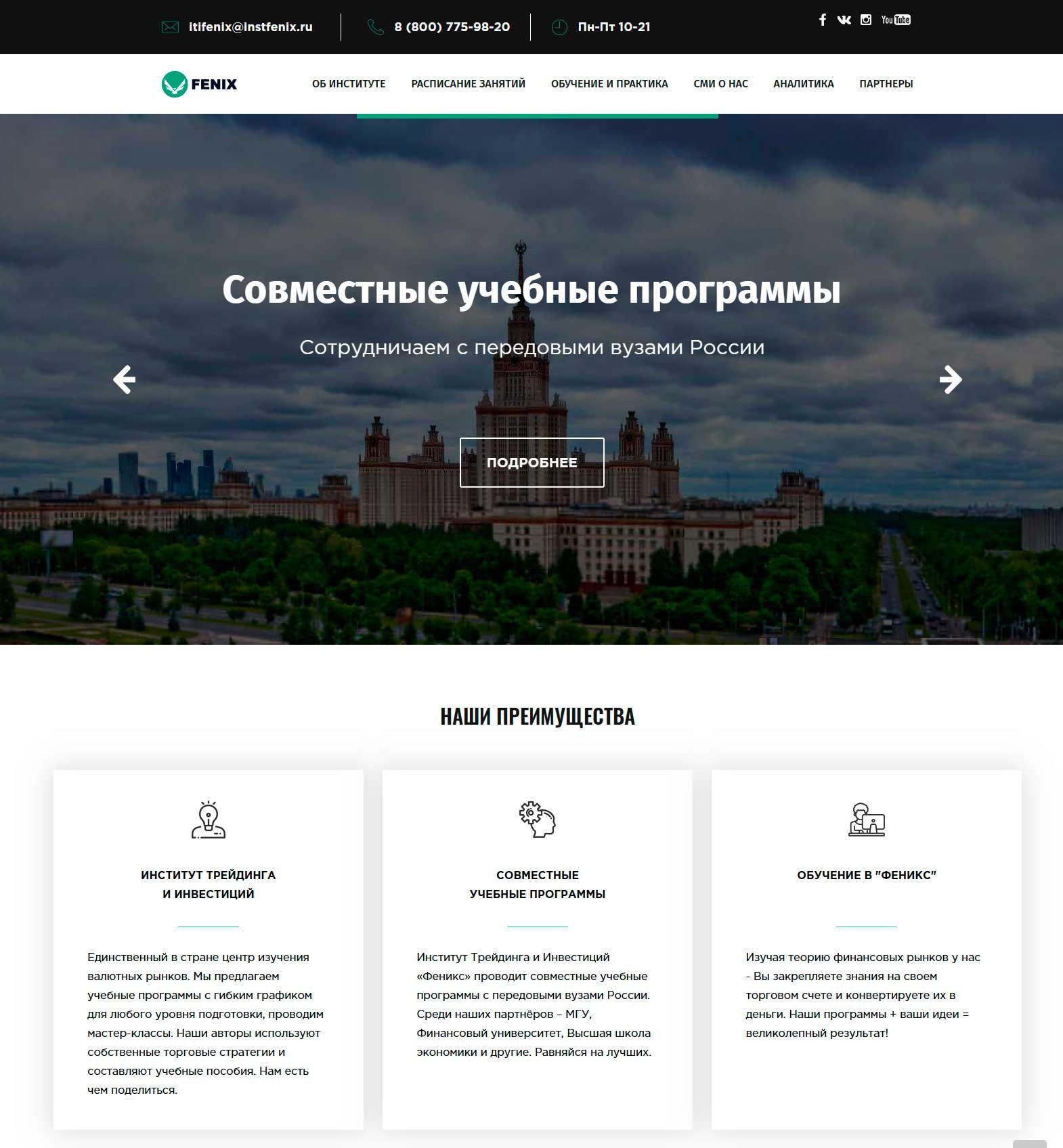феникс трейдинг официальный сайт