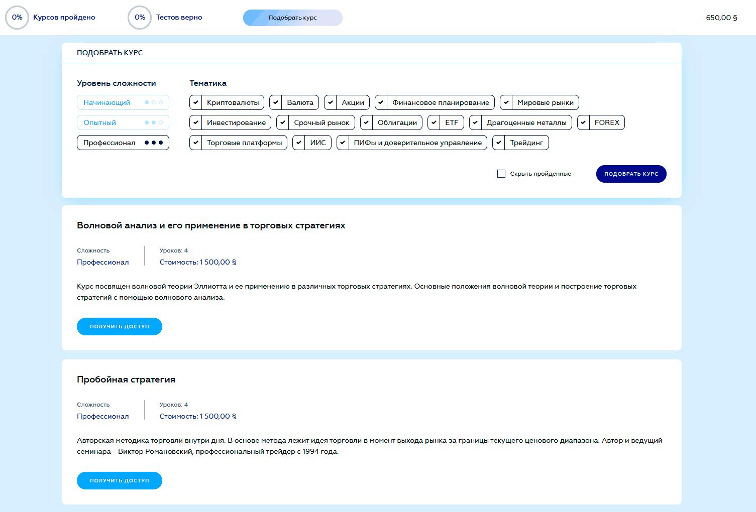 курсы инвестиции101 бкс