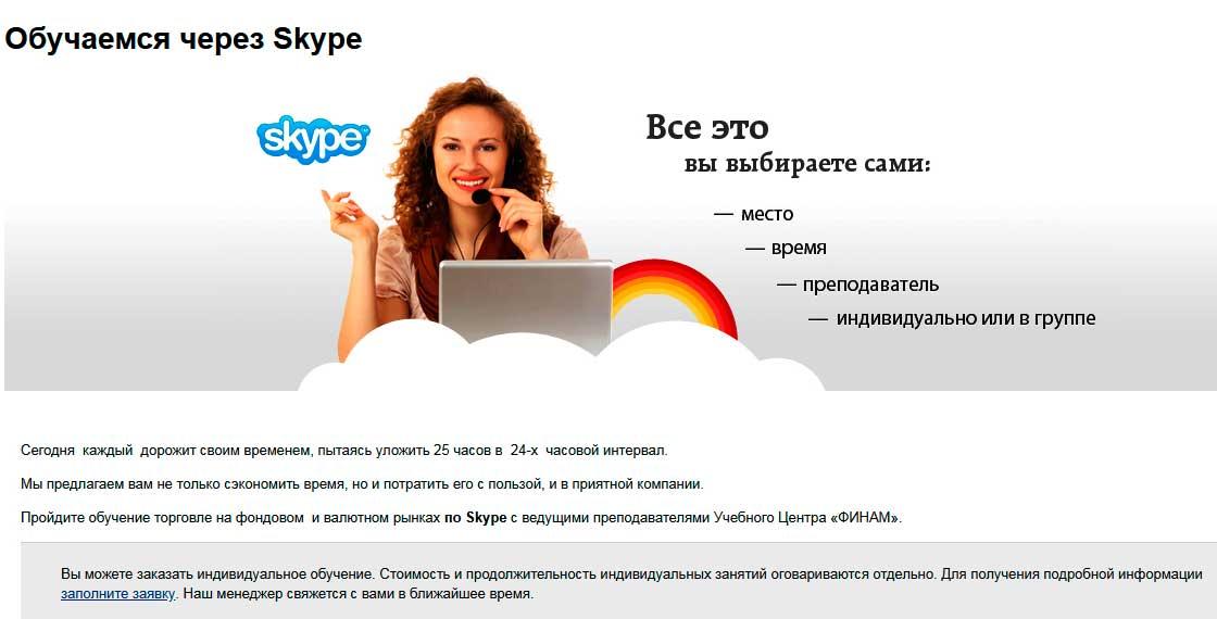 скайп обучение финам