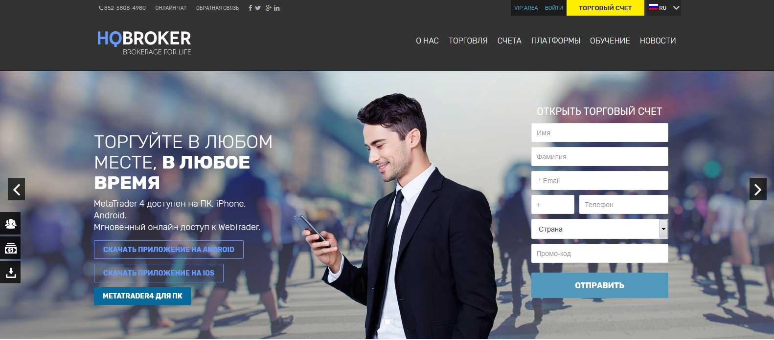 hqbroker официальный сайт