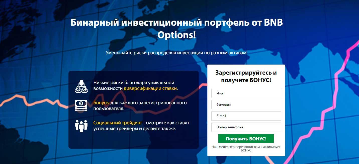 bnboptions com платформа