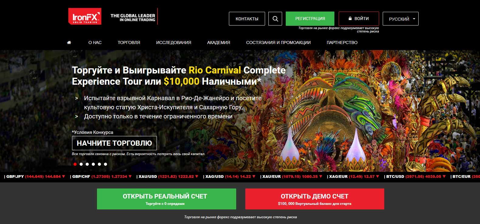 ironfx официальный сайт