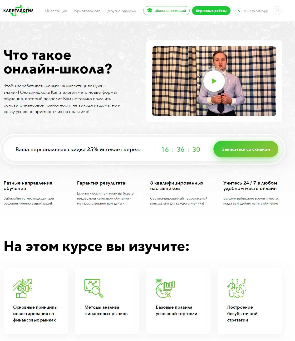 капиталогия официальный сайт