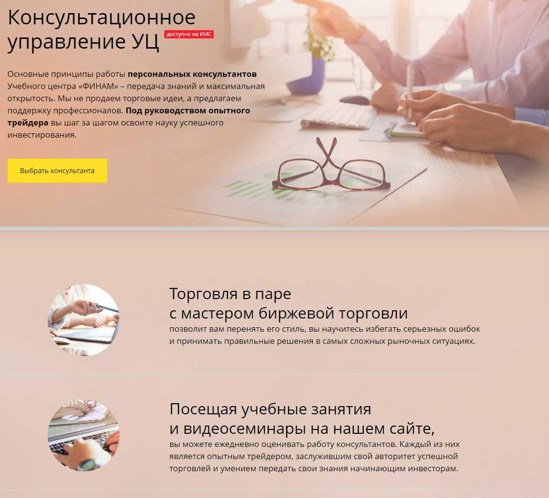 Консультационные услуги finam.ru