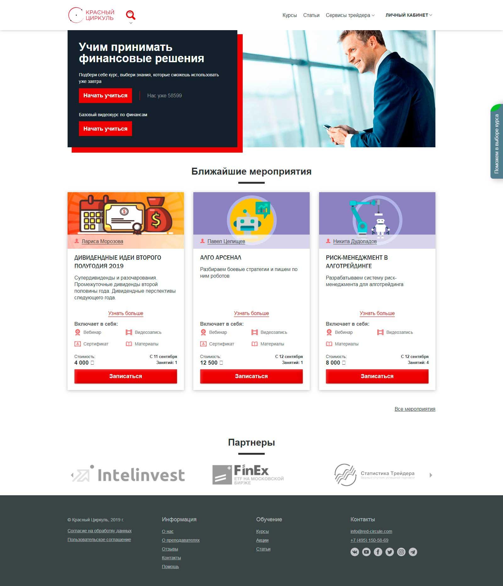 красный циркуль официальный сайт