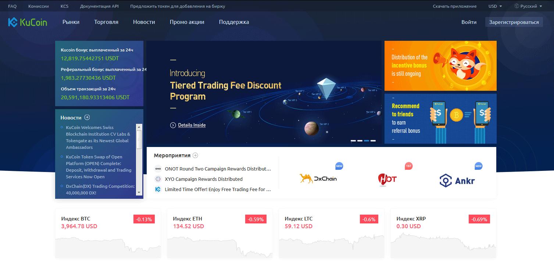 kucoin биржа официальный сайт