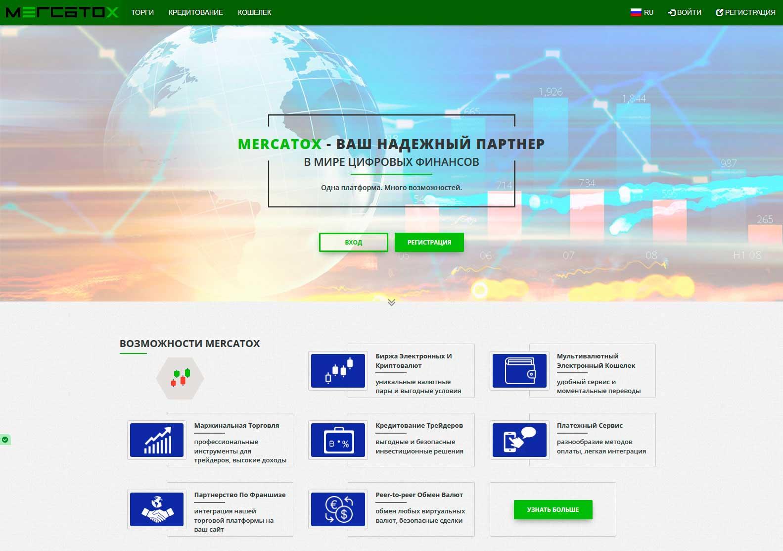 mercatox официальный сайт