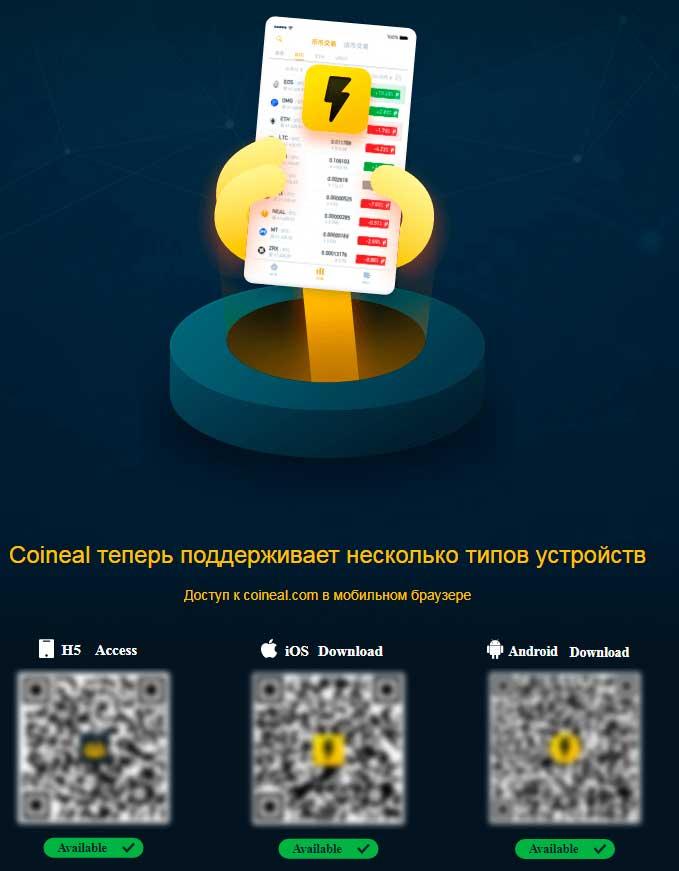 мобильная платформа coineal