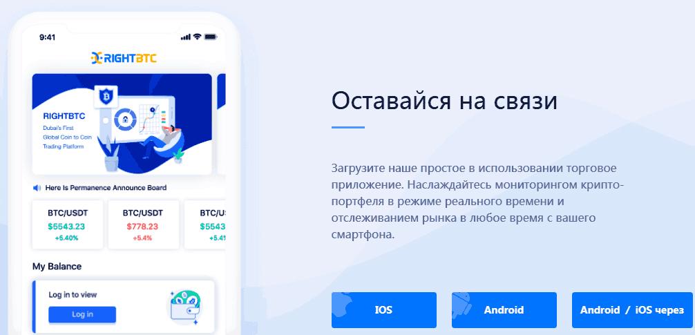 мобильная торговая платформа right btc