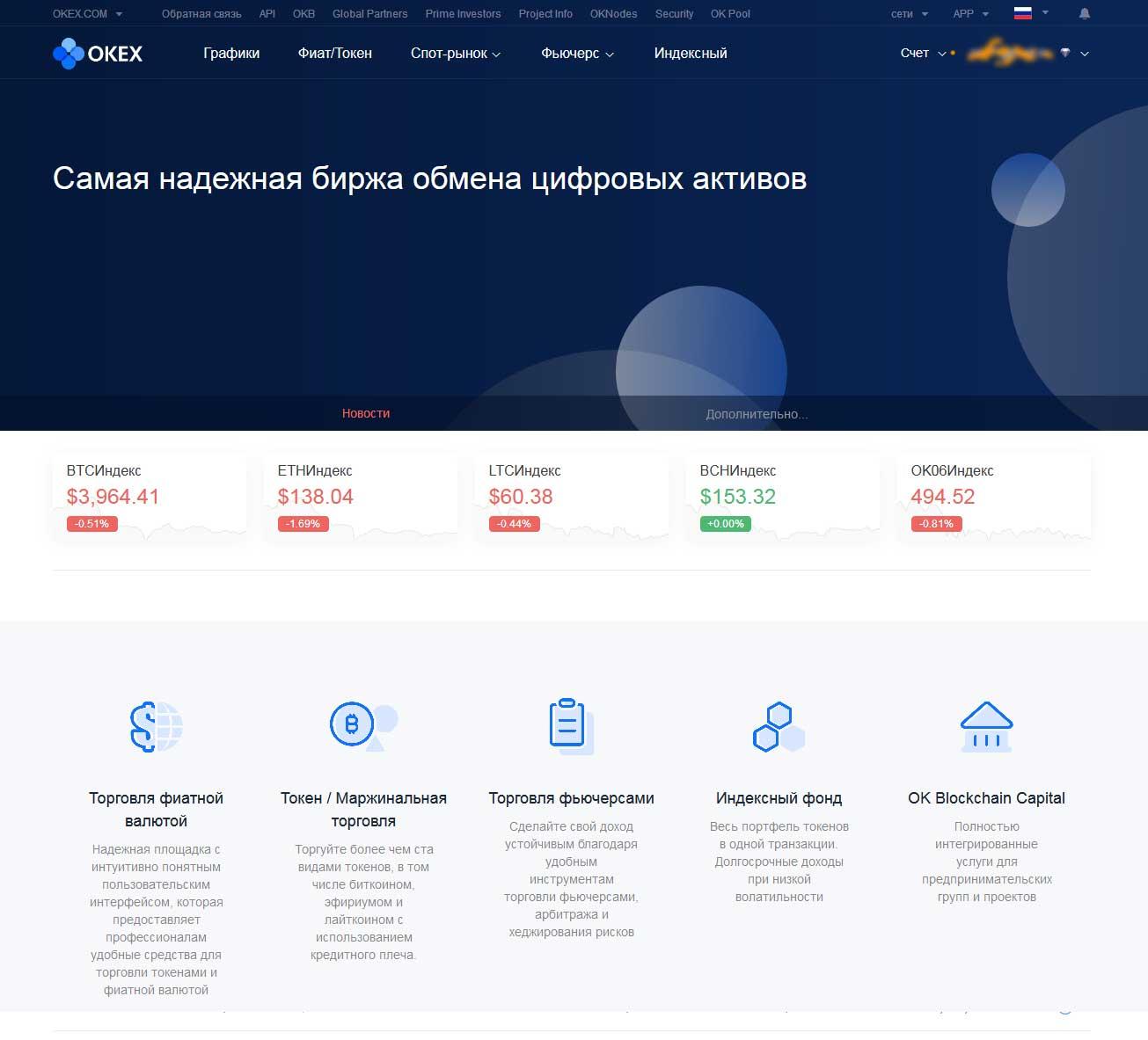 okex биржа официальный сайт