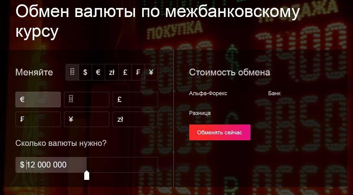 обмен валют alfaforex
