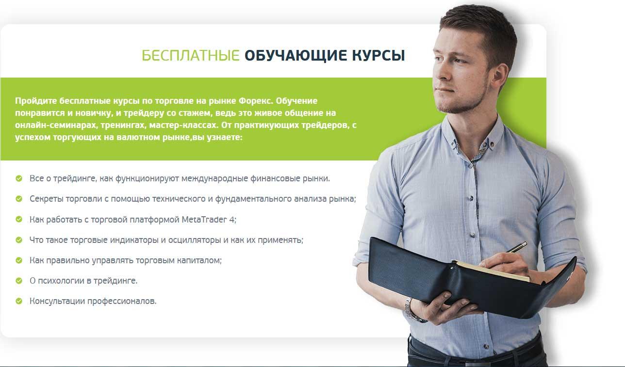 обучающий раздел fx-invest.biz