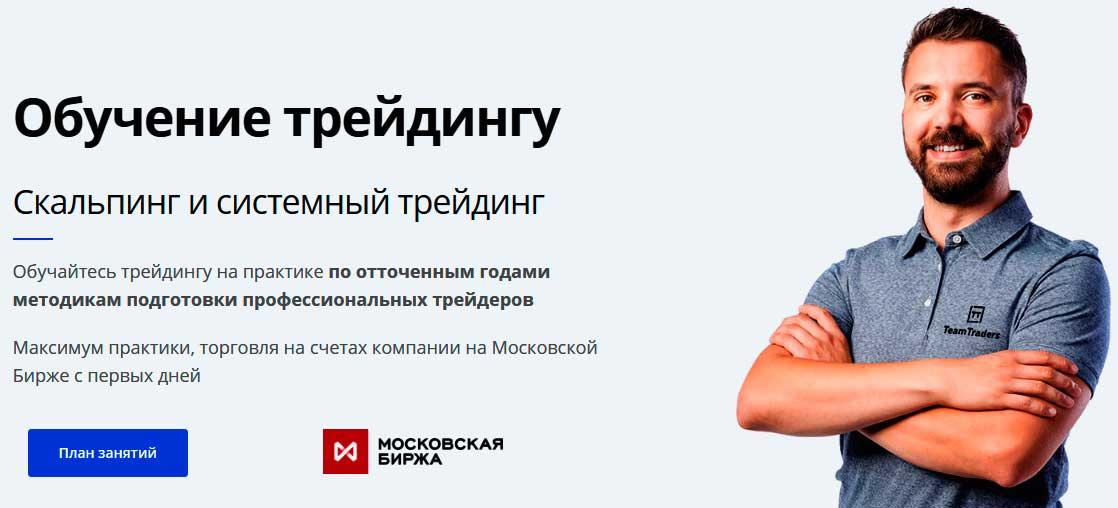 prop trading ru официальный сайт