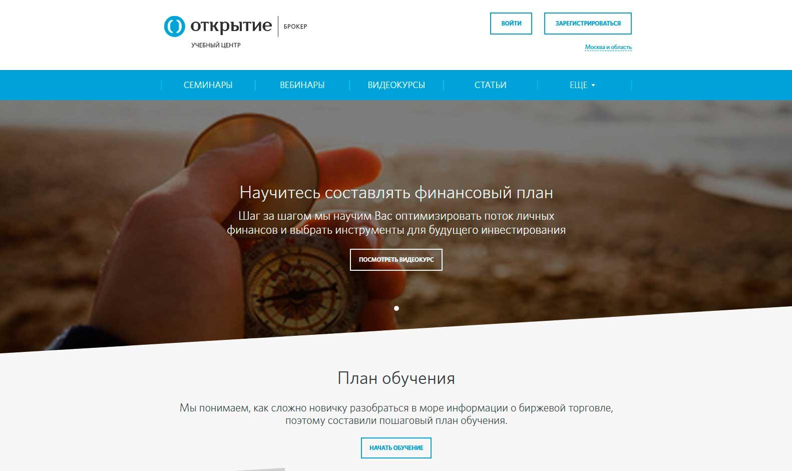 opentrainer официальный сайт