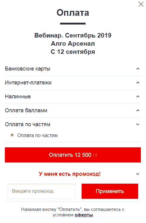 красный циркуль школа московской биржи