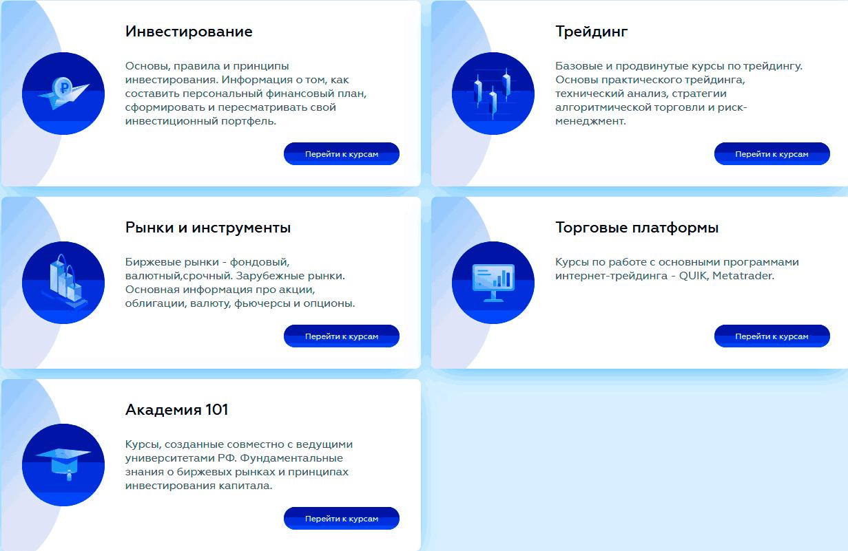 пакеты курсов инвестиции 101 бкс