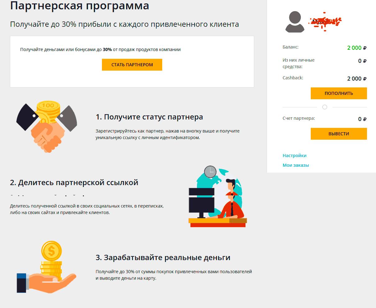 партнерка аналитика онлайн