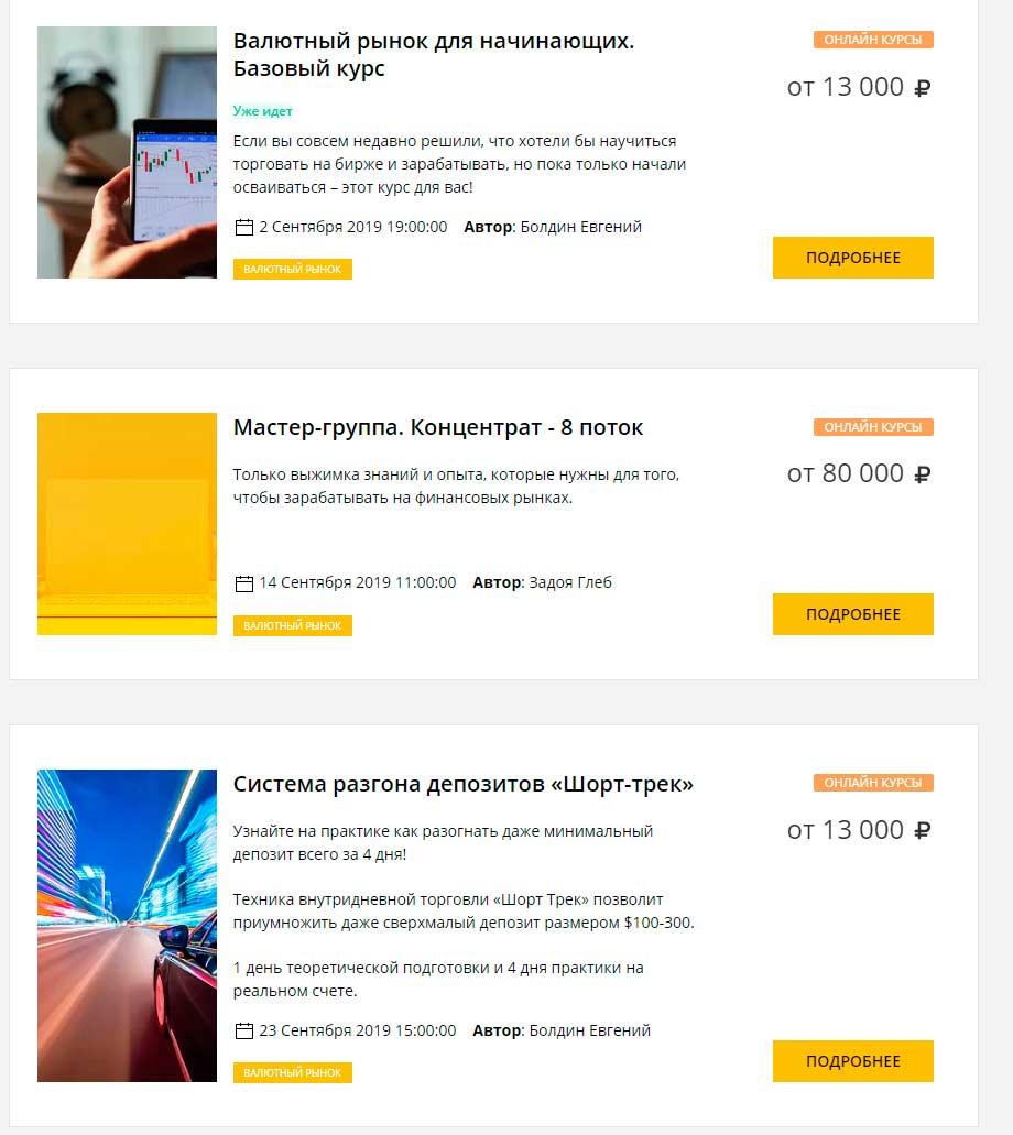 платные курсы ao24