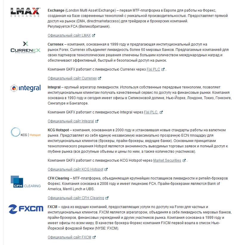 поставщики ликвидности gkfx