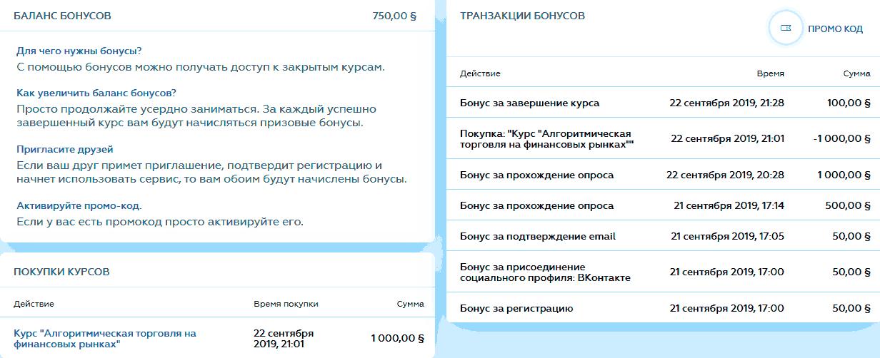 бонусы бкс инвестиции101