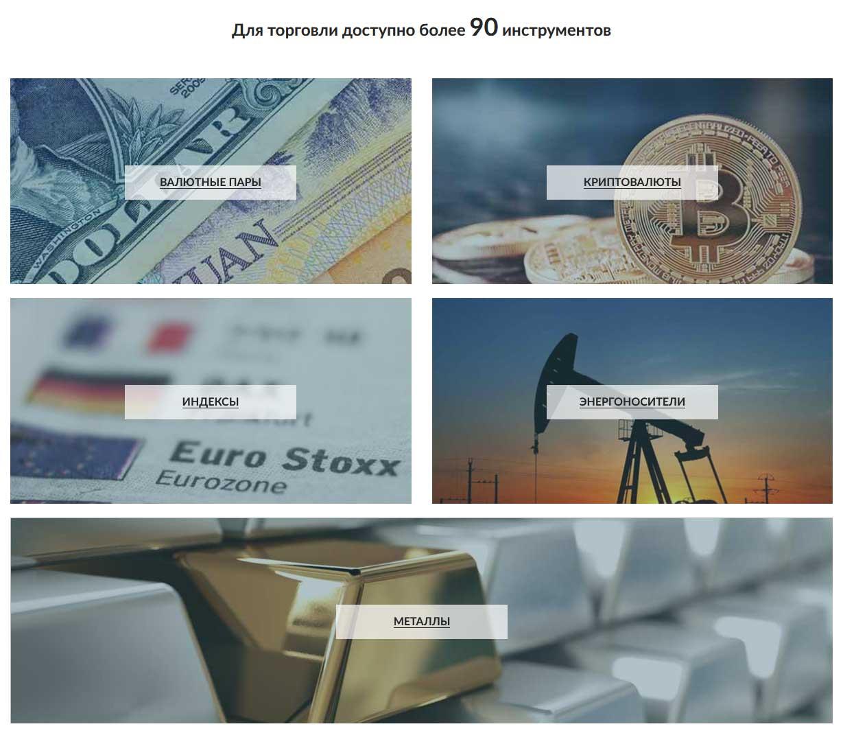 инструменты торговли арум капитал