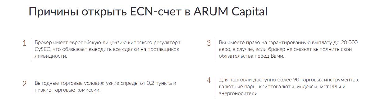 торговый счет arum capital