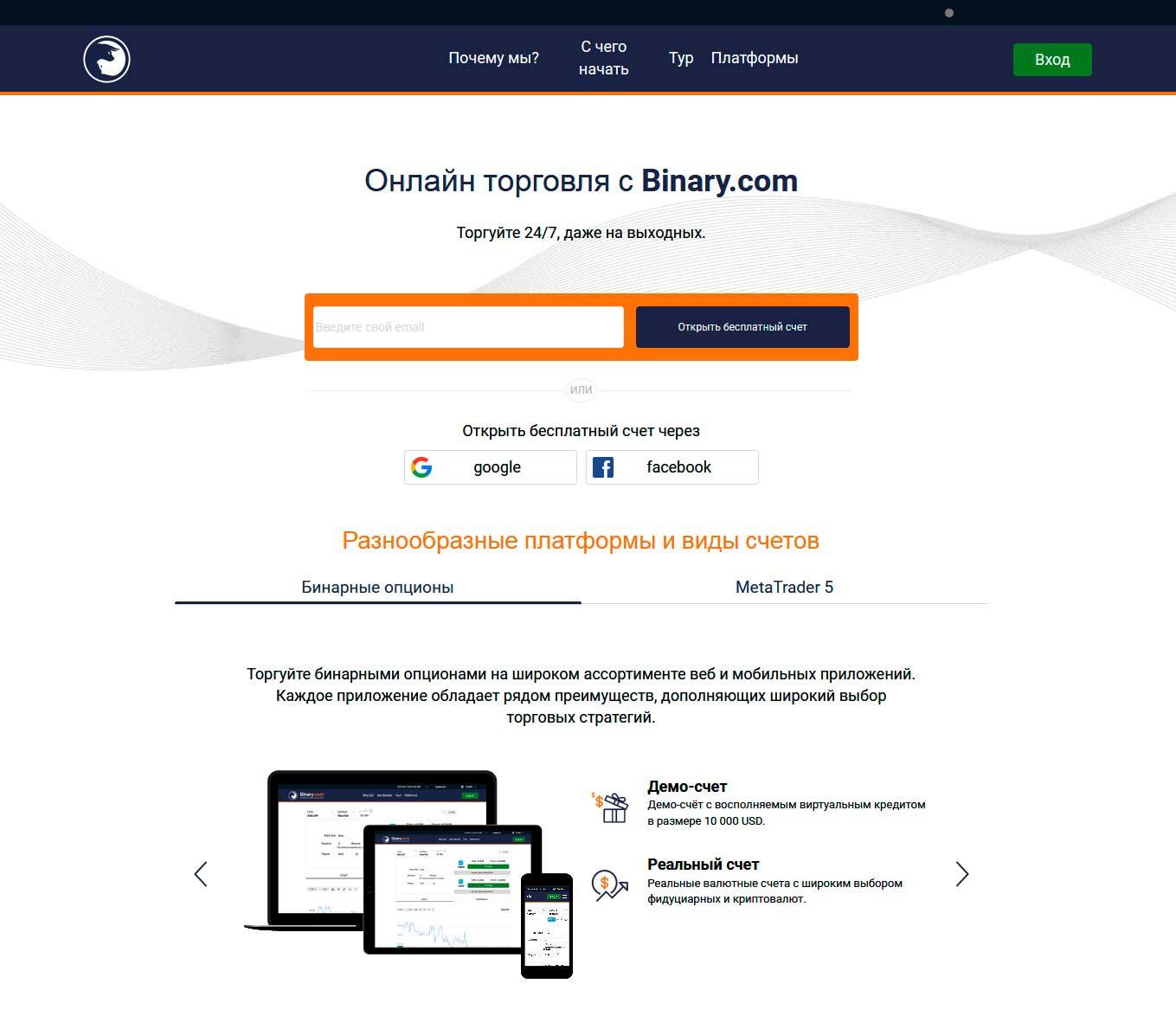 бинари ком официальный сайт