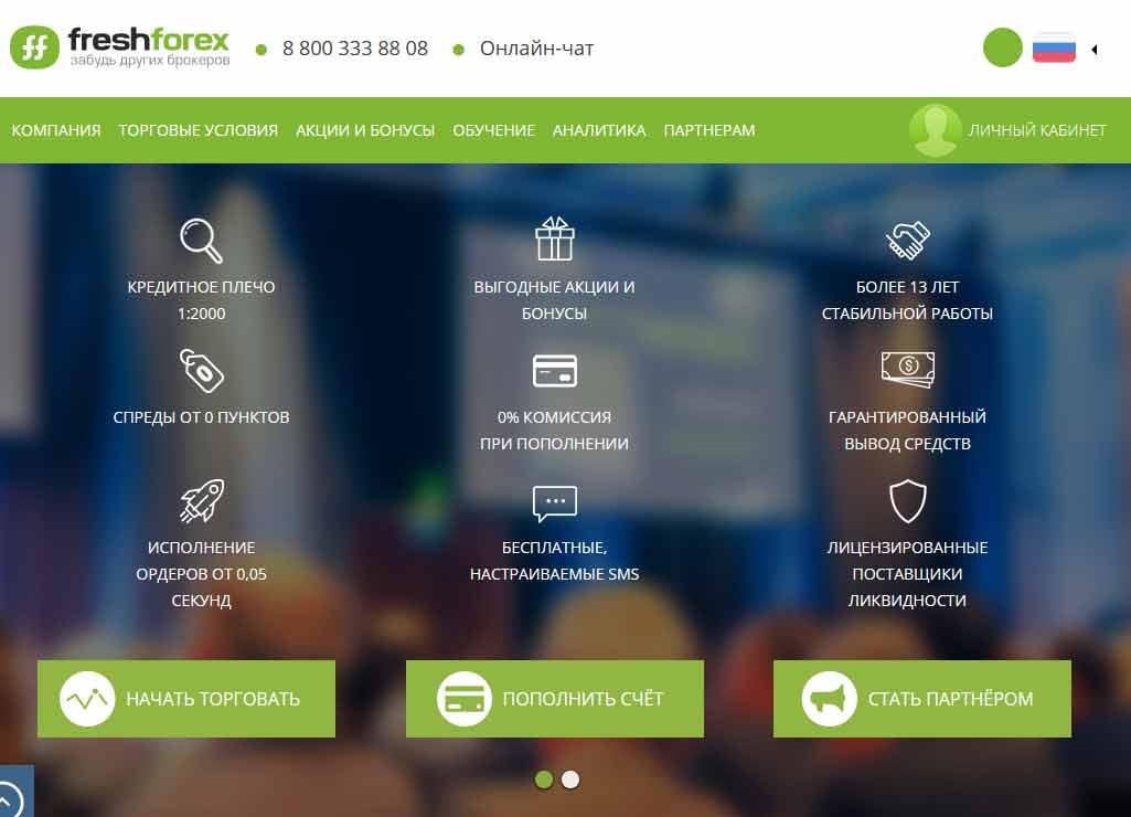 freshforex официальный сайт
