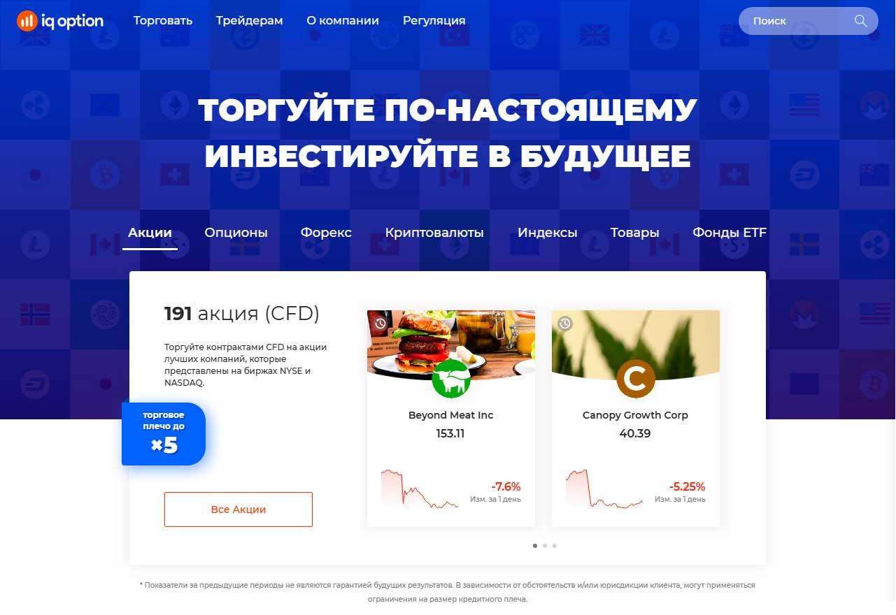 iq option официальный сайт