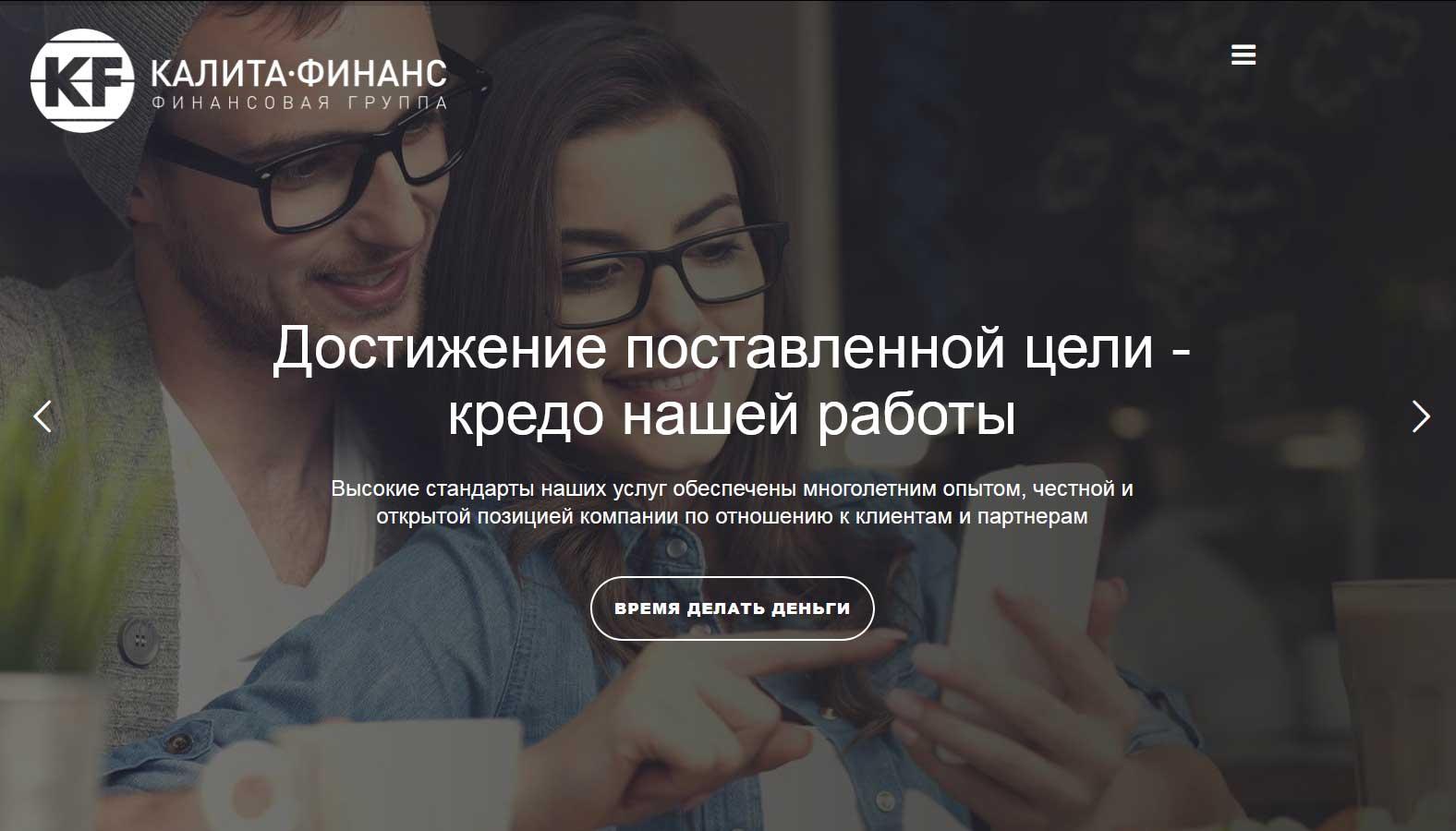 калита финанс официальный сайт