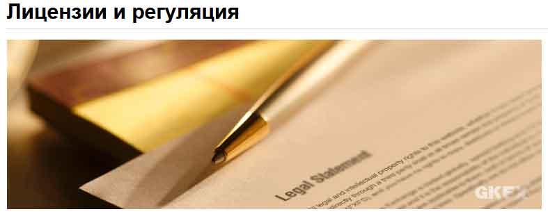 брокер gkfx лицензии