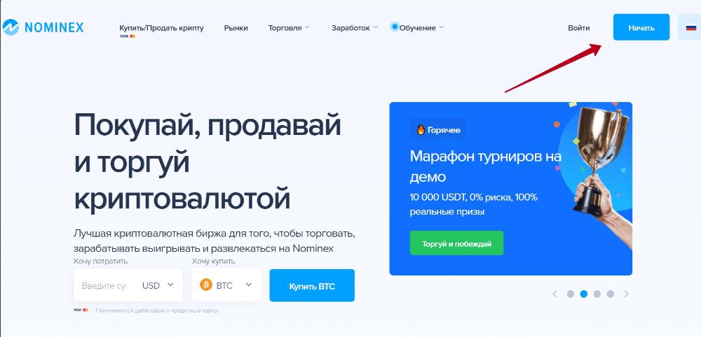 nominex.io отзыв
