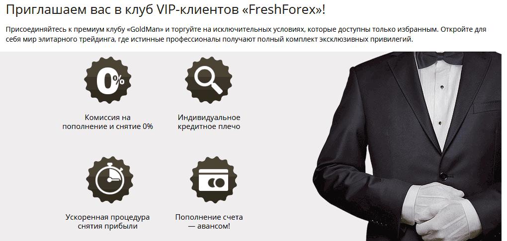вип-статус брокера freshforex