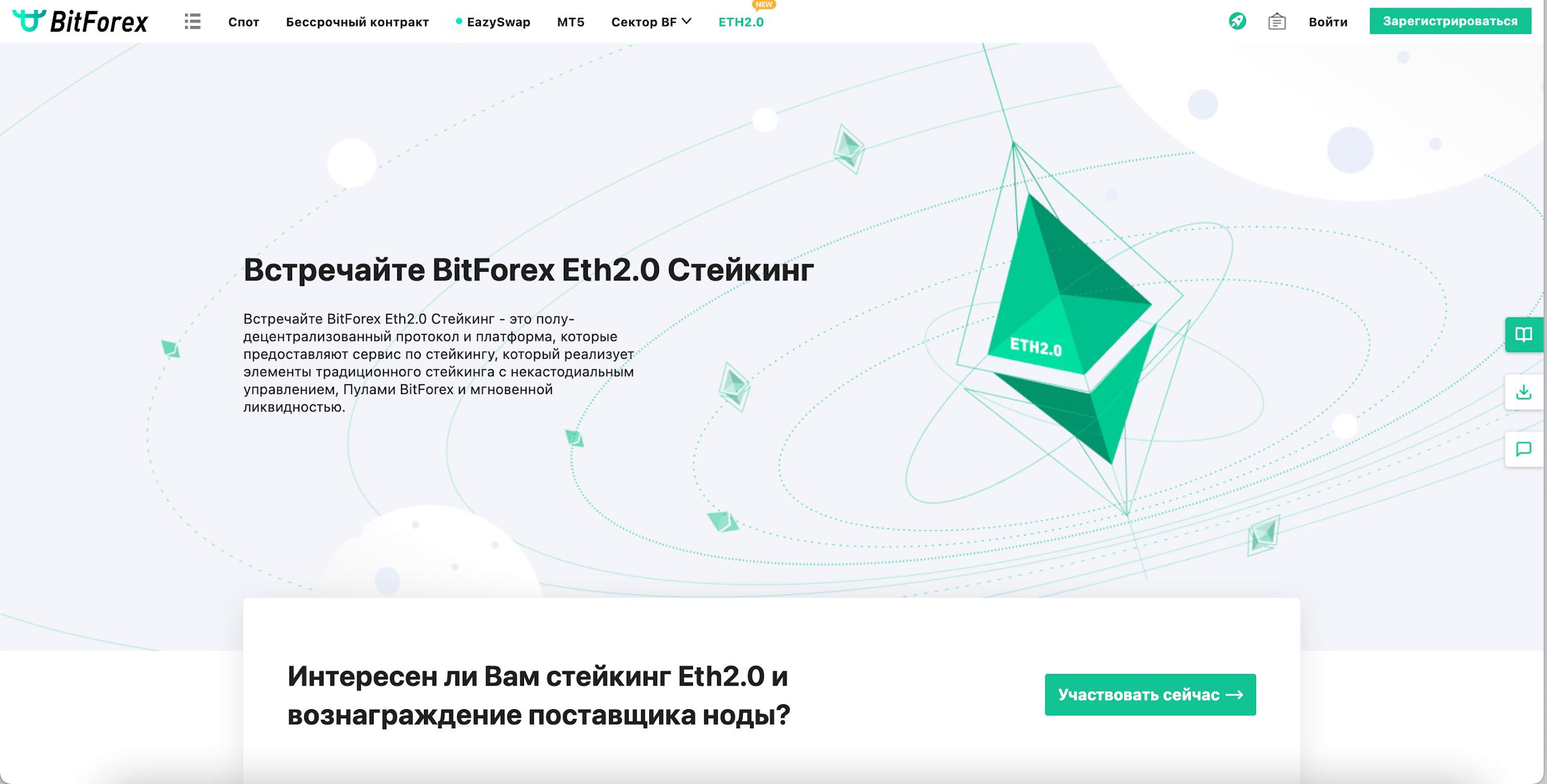Стейкинг Ethereum 2.0