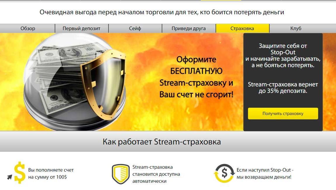 страховка от брокера StreamForex