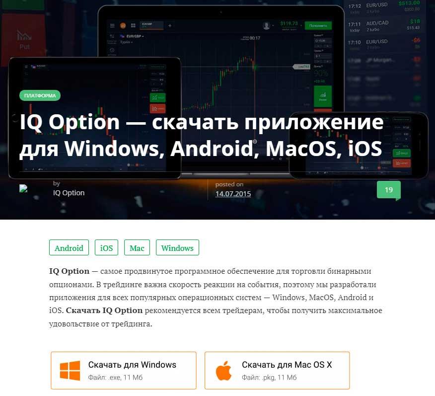 платформы iqoption отзывы